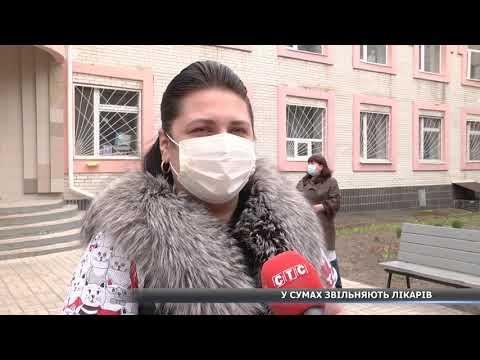 У Сумах звільняють з роботи 47 медиків під час карантину