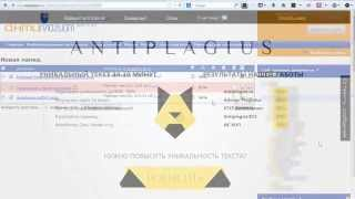 Как пройти антиплагиат? - antiplagius.ru(Сайт: http://antiplagius.ru/ Видео: https://www.youtube.com/watch?v=SRdtwADKR6Y Практически для каждого студента и ученого, занимающегося..., 2014-03-14T12:19:37.000Z)