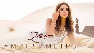 Download Зара - Миллиметры /  Zara - Millimeters (Official Video) Mp3 and Videos
