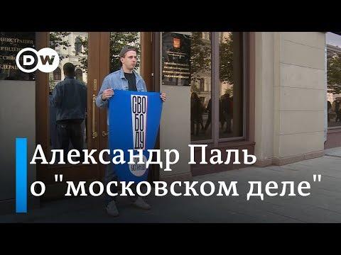 Актер Александр Паль: Наш пикет не только за Павла Устинова, но в поддержку всех задержанных