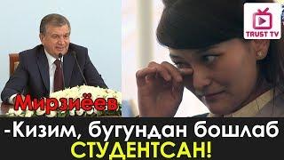 Мирзиёев: Қизим, бугундан бошлаб СТУДЕНТСАН!