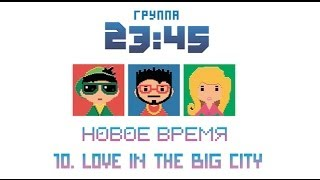 10. 23:45 - Love In The Big City (Grin Solo)
