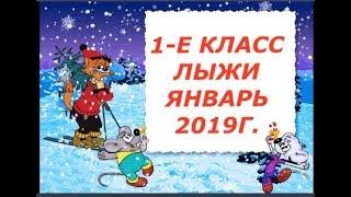 УРОК ФИЗКУЛЬТУРЫ. ЛЫЖИ. 2019Г.  1 -Е .