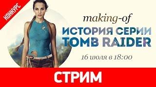 Making of «История серии Tomb Raider»