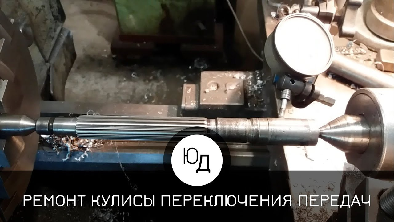 Ремонт кулисы переключения передач автомобиля БОГДАН/ISUZU