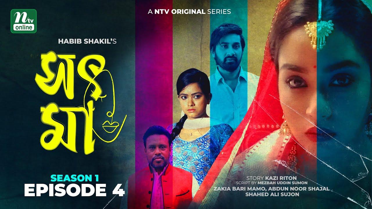 Shat Ma | সৎ মা | Shajal | Mamo | EP 04 | NTV Drama Series 2021