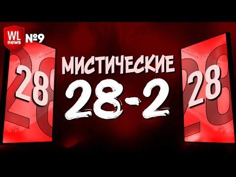 WL NEWS #9 - МАГИЯ ЧИСЛА 28 :)