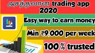 NO:1 Trading app earn ₹9,000 e…