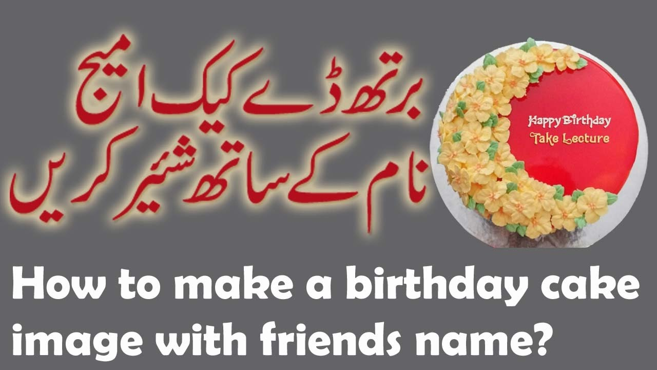 How To Make Easy Birthday Cake At Home Simple Sponge Cake