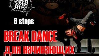 как научиться танцевать Брейк Денс 6 STEPS Видео урок для начинающих