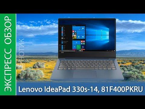 Экспресс-обзор ноутбука Lenovo IdeaPad 330s-14, 81F400PKRU