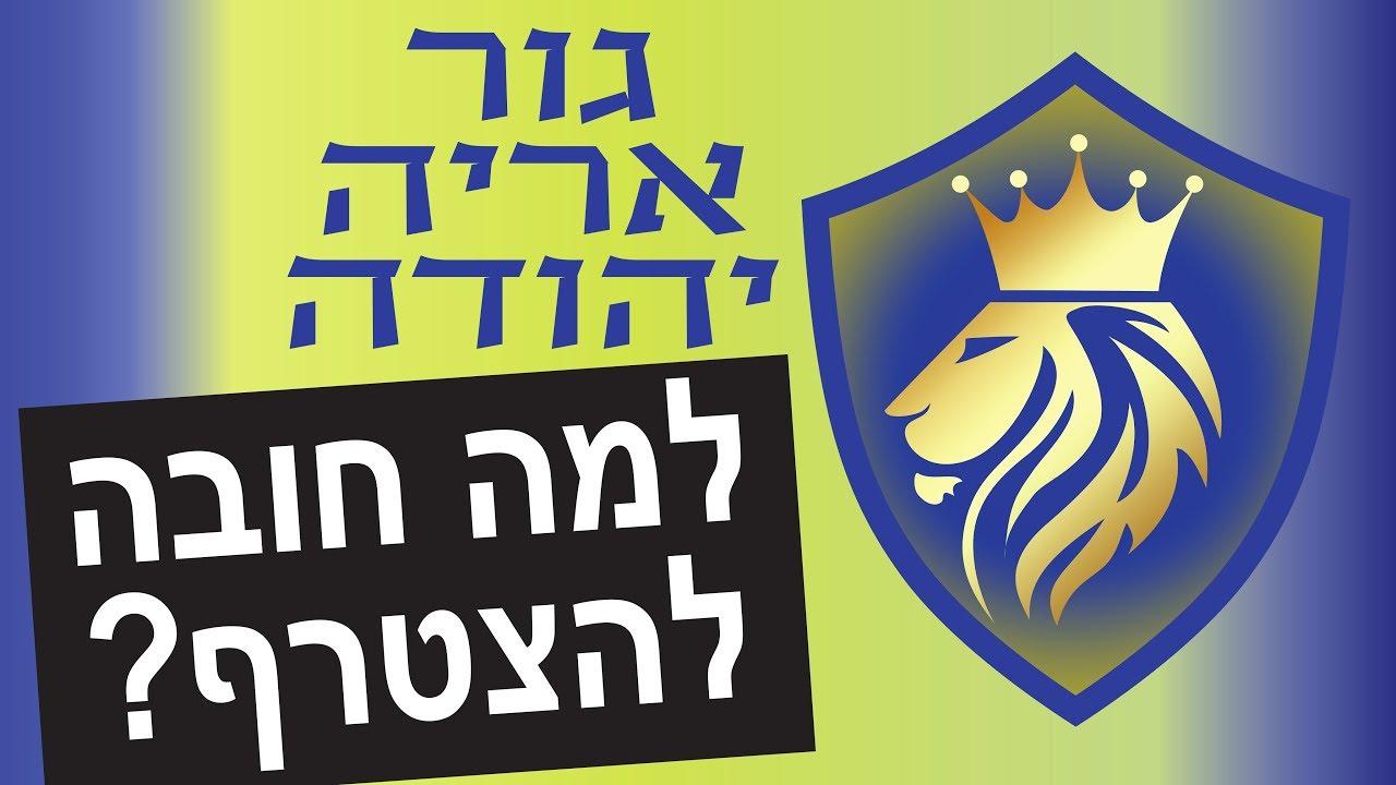 גור אריה יהודה - מי אנחנו? ארגון לחיזוק בשמירת הברית ובשמירת העיניים (סרטון ההשקה)