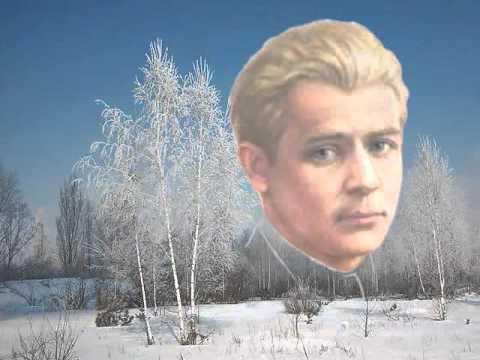Белая берёза, под моим окном (С.Есенин)