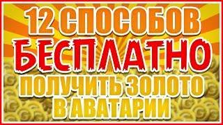 КАК ПОЛУЧИТЬ ЗОЛОТО В АВАТАРИИ БЕСПЛАТНО? | АВАТАРИЯ С ПИНГВИНОМ