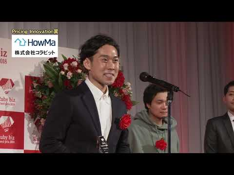Ruby Bizグランプリ2018 Pricing Innovation賞/株式会社コラビット