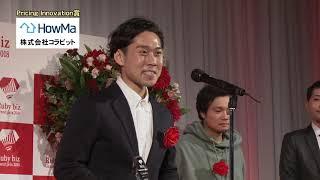 Gambar cover Ruby bizグランプリ2018 Pricing Innovation賞/株式会社コラビット