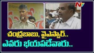 చంద్రబాబు, వైఎస్సార్.. ఎవరికి ఎవరు భయపడేవారు? || Chandrababu Vs YSR In Assembly || NTV Golimaar