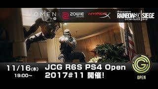 JCG R6S PS4 Open 2017 #11 (実況: 馬人 ・解説:きんち)