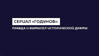 Сериал «Годунов»: правда и вымысел исторической драмы