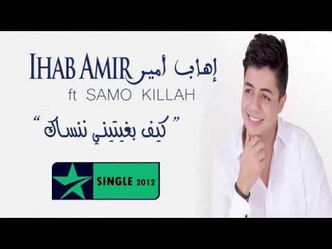 IHAB GRATUITEMENT CELIBATAIRE TÉLÉCHARGER AMIR MP3