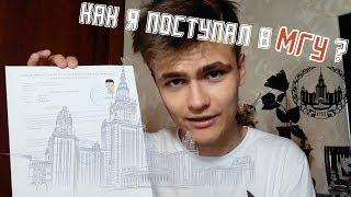 КАК Я ПОСТУПАЛ В МГУ?