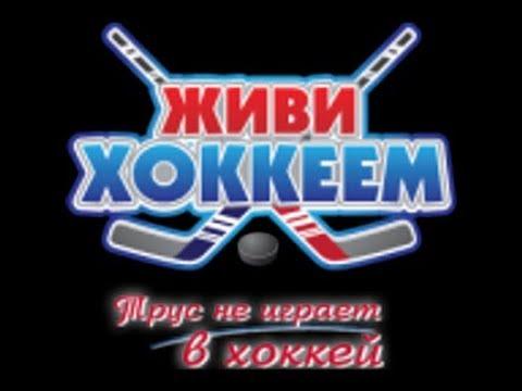 картинки живи хоккеем изготовление