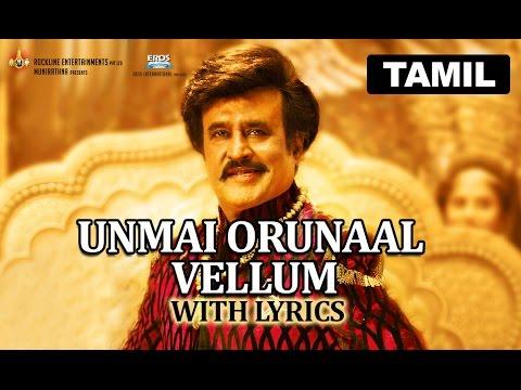 Unmai Orunaal Vellum | Full Song with Lyrics | Lingaa