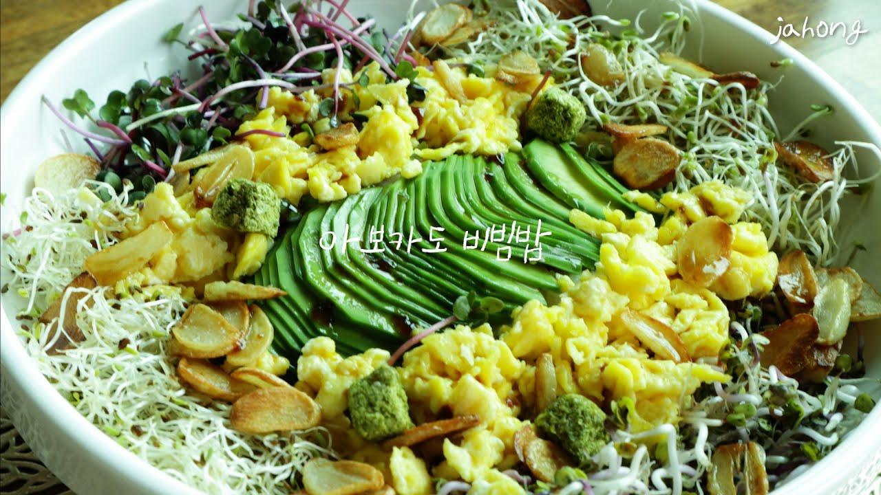 아보카도비빔밥( 한국인이 먹기 좋은 꿀조합)