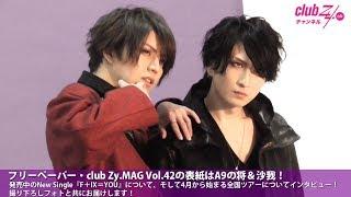 A9の将と沙我がフリーペーパー club Zy. MAG Vol.42表紙巻頭特集&club ...
