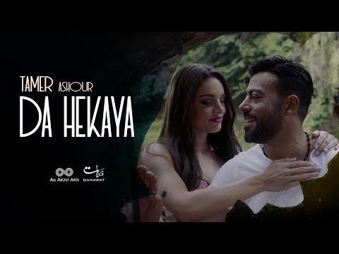 Tamer Ashour - Da Hekaya (Album Ayam)   2019   (تامر عاشور - ده حكاية (ألبوم أيام