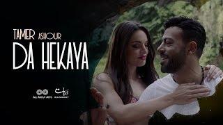 Tamer Ashour - Da Hekaya (Album Ayam) | 2019 | (تامر عاشور - ده حكاية (ألبوم أيام