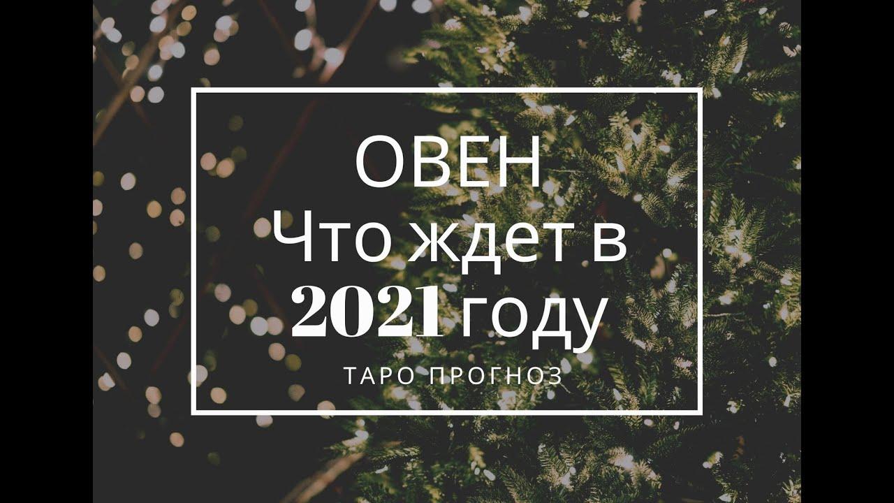 Овен. Что ждет в 2021 году: личная жизнь, работа, финансы. Ленорман+Таро прогноз онлайн