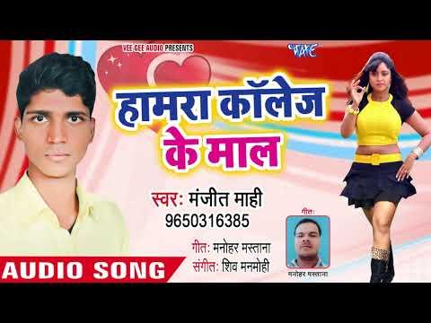 TOP BHOJPURI HIT SONGS 2018 - Bhatar Panchlakhawa - Manjeet Mahi - Bhojpuri Hit Songs 2018