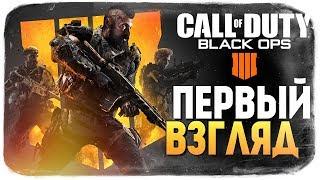 Call of Duty: Black Ops 4 ● ВЫШЛА! ОБЗОР БЕТКИ ОТ БРЕЙНА
