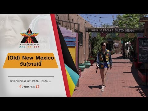 (Old) New Mexico วัน(วาน)นี้ - วันที่ 26 Sep 2019