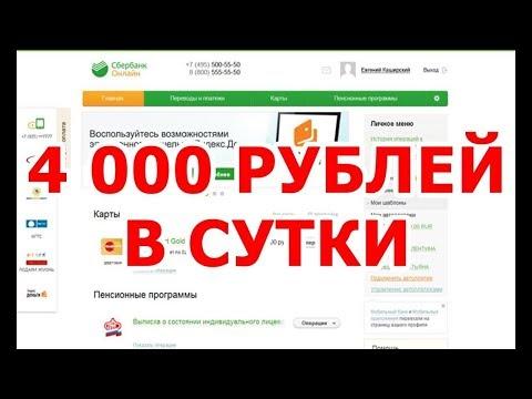 ✡ Как заработать в интернете от 4000 рублей за день ✡ Заработок в сети ✡
