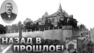 ✅ Назад в прошлое! Замок князя Трубецкого 🕍 [BAS Channel]