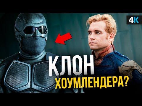 Пацаны - что будет во 2 сезоне? Русский супергерой и сюжет сериала