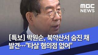 """""""박원순 서울시장 숨진 채 발견"""" - [LIVE] MBC 뉴스특보 2020년 07월 10일"""