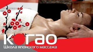 Обучение японскому массажу коруги и кобидо