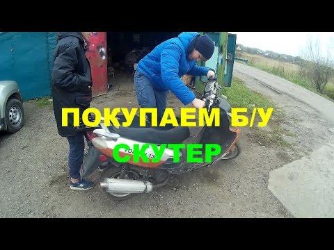 ПОКУПАЕМ Б/У СКУТЕР ЗА 10.000 РУБЛЕЙ