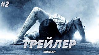 Звонки - Трейлер на Русском #2 | 2017 | 1080p