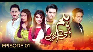 Hum Usi Kay Hain Episode 1 | Pakistani Drama | 03 December 2018 | BOL Entertainment