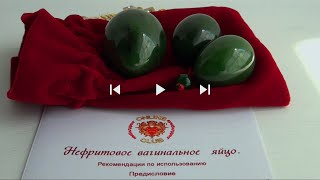 Лучшее видео: Нефритовые яйца - женский секрет(, 2016-05-24T07:49:31.000Z)