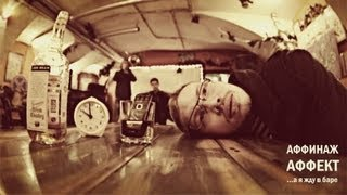 аФФИНАЖ - Аффект Клип 2013
