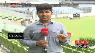 আফগানিস্তান-বাংলাদেশের প্রস্তুতি ম্যাচের সবশেষ | Afghanistan VS Bangladesh Test