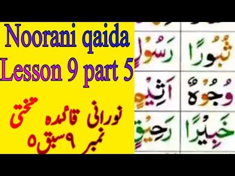 How to online Quran Sharif teacher Noorani qaida Lesson 9 part 5/Hafiz Zubair Ahmad RB