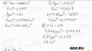№ 680- Математика 5 класс Зубарева
