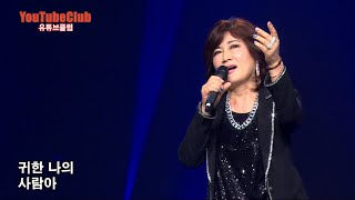 가수 이주연 - 귀한 사람아 - 제16회 유튜브 클럽 / 한중 문화관