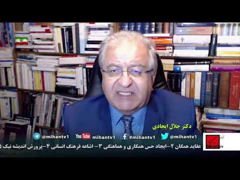 حماس و اسرائیل ، خیام و اپیکور ، چرا رئیسی ، بحران آب و سرانجام معرفی کتاب با نگاه دکتر جلال ایجادی